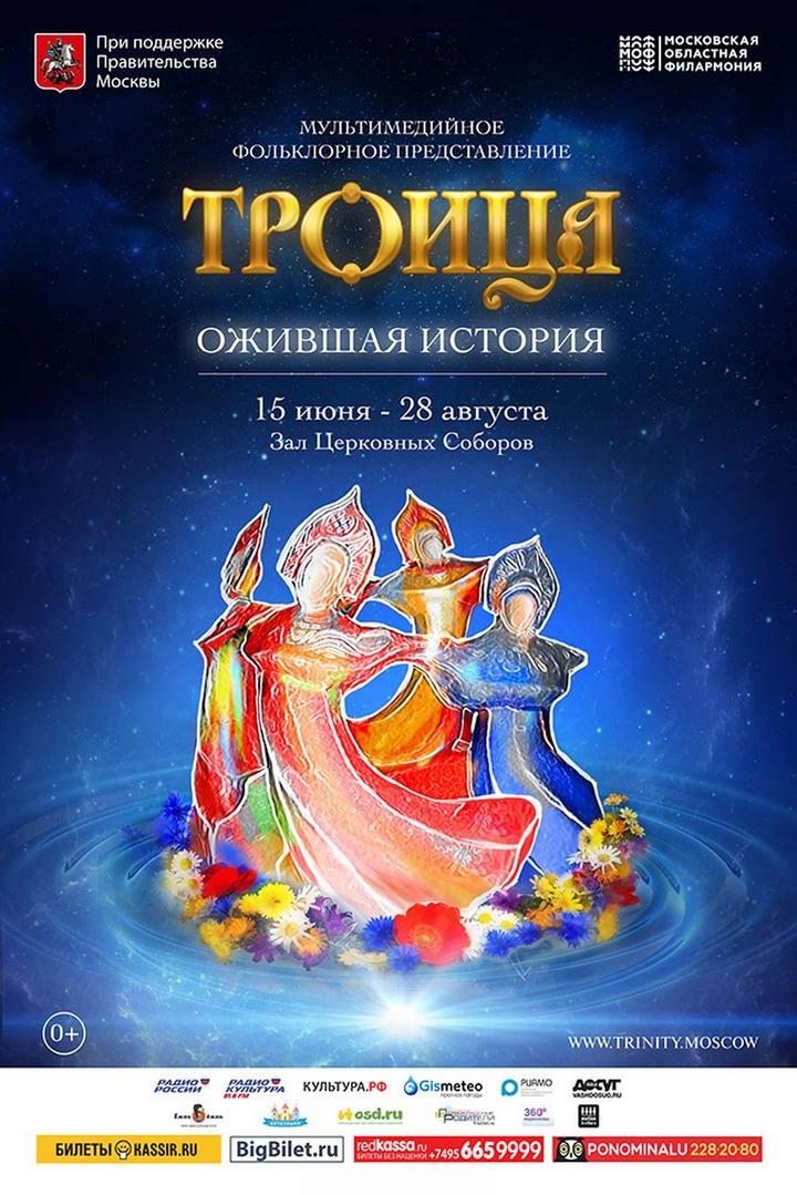 Москвичам покажут русский фольклор в мультимедийном формате