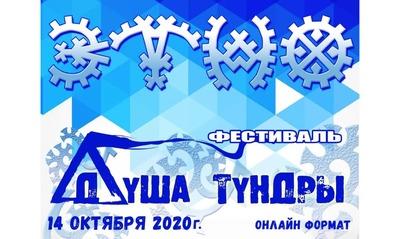 На Ямале пройдет дистанционный конкурс фольклора народов Севера