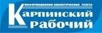 Карпинский рабочий (О. Мишкорудная)