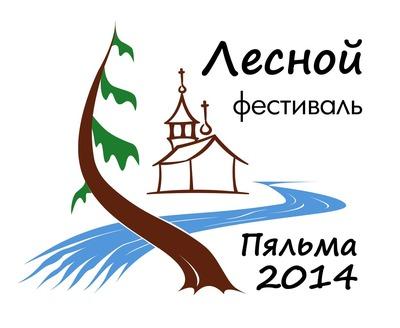 В Карелии стартует Лесной фестиваль