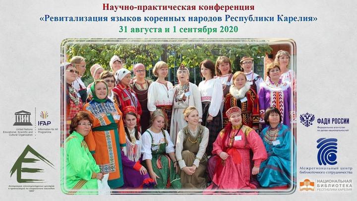 Ученые обсудят перспективы языков коренных народов Карелии