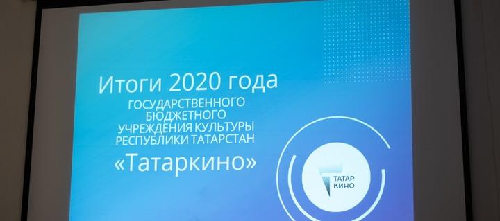 """""""Татаркино"""" в 2021 году планирует провести кинофестиваль народов республики"""