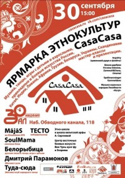 Лезгинка-блюз, киберфольклор, гусли, бубны и пляски будут представлены на ярмарке этнокультур в Санкт-Петербурге