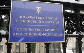 """Активисты """"Другой России"""" захватили посольство Украины в Москве"""