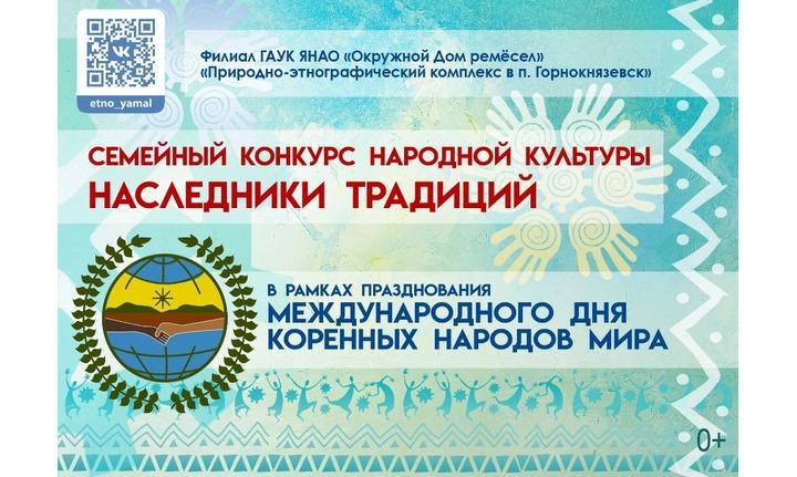 Лучшие работы о коренных народах выберут работники этнопарка на Ямале