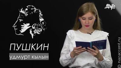 Стихотворения Пушкина на удмуртском языке прочитали в прямом эфире