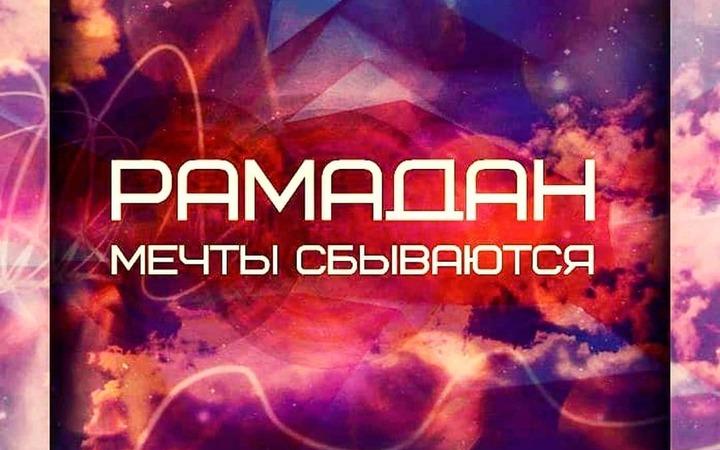 Карачаевские активисты собирают деньги на подарки детям в Рамадан
