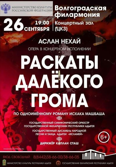 Адыгскую национальную оперу о Бзиюкской битве покажут в Волгограде