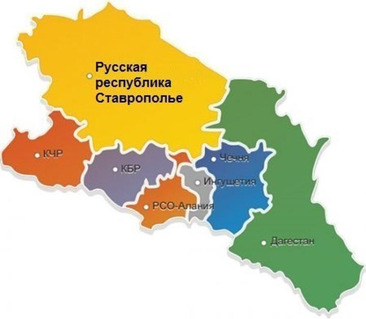 Националисты и казаки потребуют создать русскую республику в составе Северного Кавказа