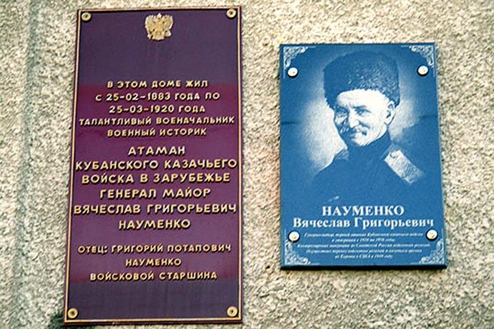 Суд постановил демонтировать мемориальную доску атамана Науменко в Краснодарском крае