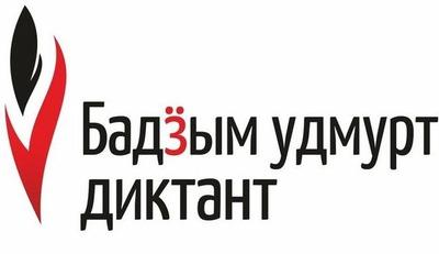 """""""Большой удмуртский диктант""""-2020 приурочили ко дню рождения поэтессы Ашальчи Оки"""