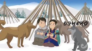 Вышел детский мультфильм о ненцах (видео)