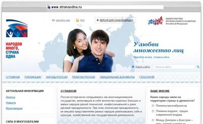 Минрегион остановил работу сайта по межнациональной толерантности