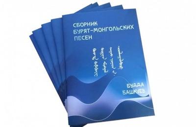 Сборник бурят-монгольских песен начала XX века выпустят в Улан-Удэ