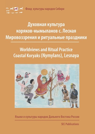 Вышла книга о духовной культуре коряков-нымыланов