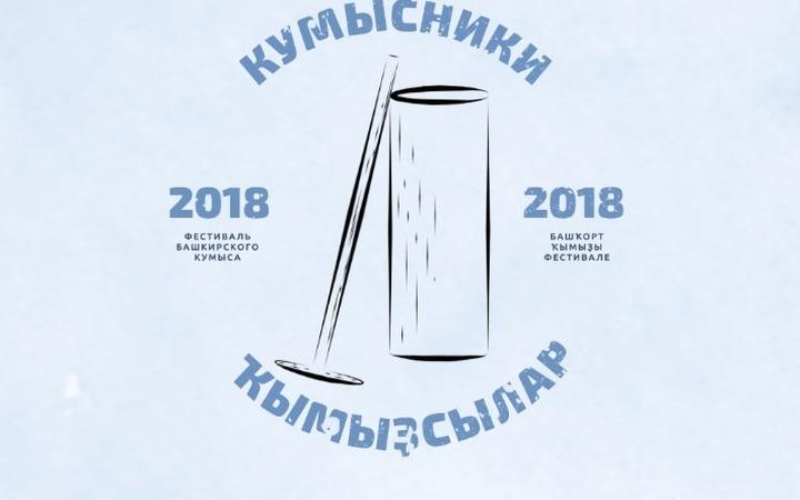 Первый фестиваль башкирского кумыса пройдет в Башкортостане