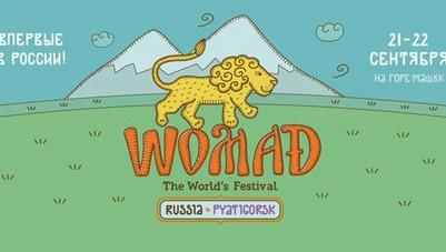 Международный фестиваль музыки и ремесел WOMAD впервые прошел в России