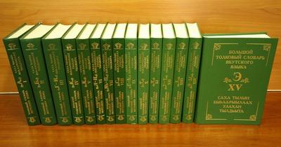 Большой толковый словарь якутского языка в 15 томах издали в Новосибирске