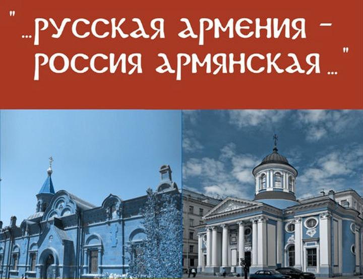 В Санкт-Петербурге откроется фотовыставка о русско-армянской дружбе