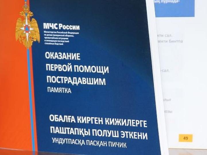 Спасатели Кузбасса раздали шорцам пособия по оказанию первой помощи на родном языке