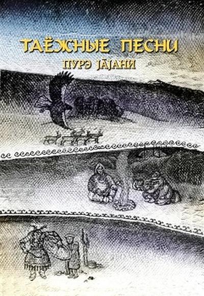 Древние песни ороков презентуют в рыбьей коже