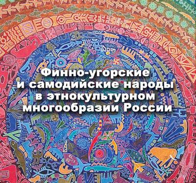 Справочник о финно-угорских и самодийских народах презентуют в Сыктывкаре