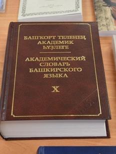 Десятитомный словарь башкирского языка презентуют в нескольких странах