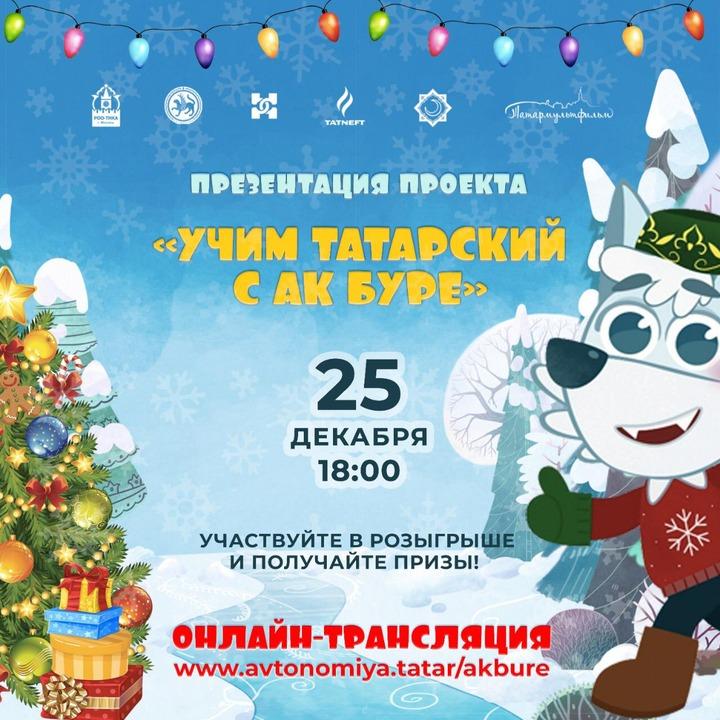 Волчонок Ак Буре научит детей татарскому языку в новом мультсериале