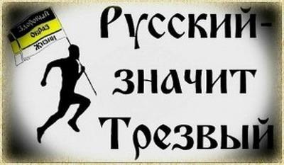 """Полицейские призвали родителей не пускать детей на """"Русские пробежки"""""""