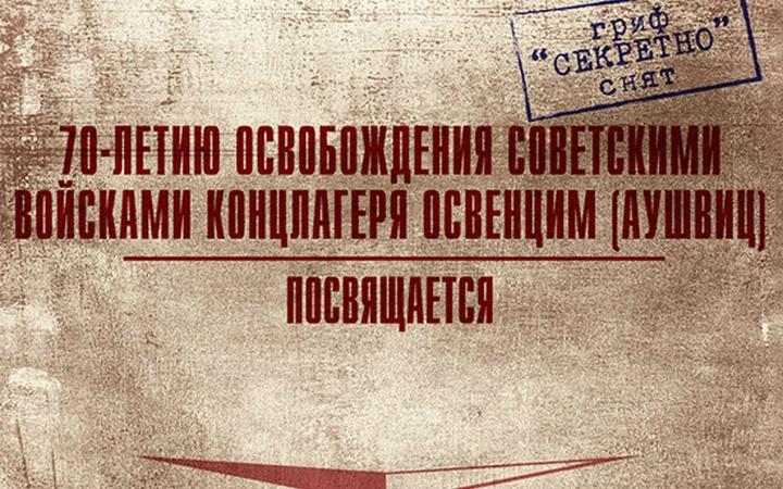 Минобороны опубликует документы об интернациональном составе освободителей Освенцима