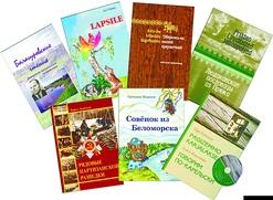 Книги, изданные на национальных языках в 2012 году, представят в Петрозаводске