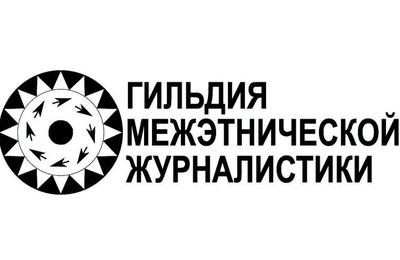 Отделение Гильдии межэтнической журналистики открылось на Ставрополье