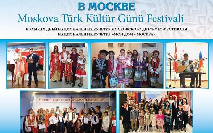 Из-за коронавируса в Москве отменили День турецкой культуры