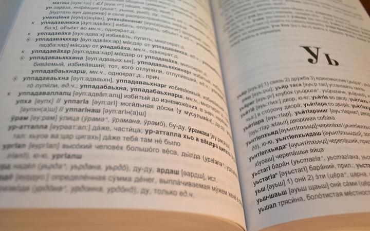 """Учителя чеченского языка посоревнуются в конкурсе сочинений """"Ненан мотт – сан дозалла"""""""