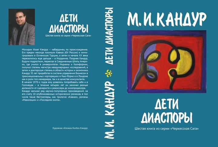"""В Нальчике презентуют шестую книгу сборника """"Черкесская сага"""""""