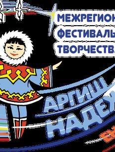 """Вепсы, саамы и марийцы соберутся на фестивале """"Енава мюд"""" в Нарьян-Маре"""