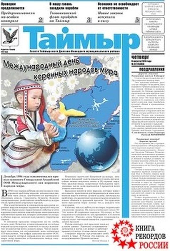 Таймырская газета на языках коренных народов попала в Книгу рекордов России