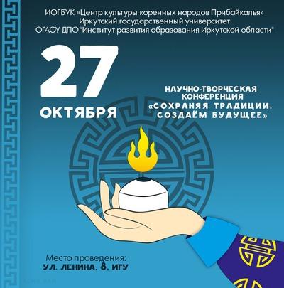 В Иркутске попытаются решить проблему сохранения бурятского языка с помощью современных технологий