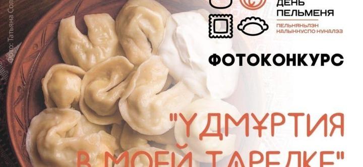 """Лучшие фотографии удмуртских блюд выберут в рамках """"Всемирного дня пельменя"""""""