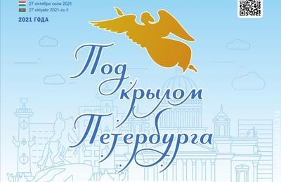 Чаепитие и интеллектуальная викторина: фестиваль для мигрантов пройдет в Санкт-Петербурге