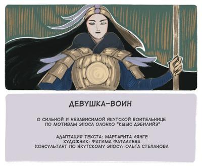 Девушка-воин: комикс по мотивам якутского эпоса