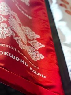 На лингвистическом форуме в Москве обсудят коренные языки России и мира