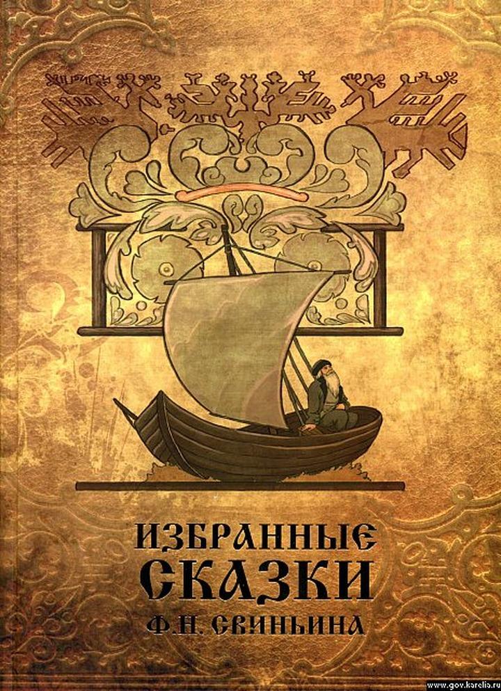 В Карелии впервые издали сказки карельского Поморья