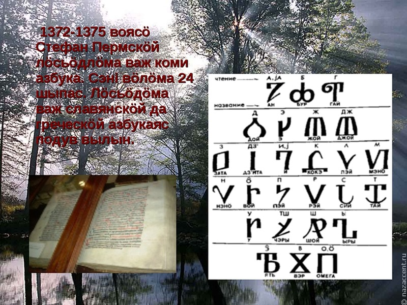 Приветствие на языке коми