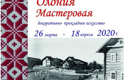 Промыслы Олонецкого района покажут на выставке в Доме ремесел Петрозаводска