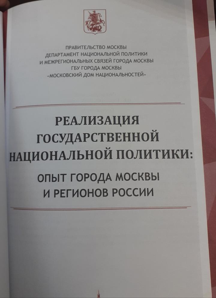 Книгу об опыте реализации нацполитики представили в Москве