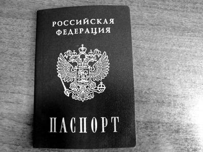 """В МВД не рассматривают вопрос внесения в паспорт графы """"национальность"""""""