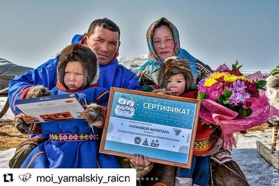 Чумовой капитал получили три кочевых семьи на Ямале