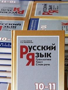 В России может появиться единый школьный учебник русского языка