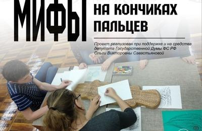 Инклюзивная выставка о мифологии финно-угорских народов пройдет в Сыктывкаре